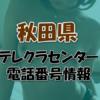 秋田県テレクラセンター情報