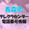 青森県テレクラセンター情報