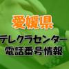 愛媛県テレクラセンター情報