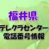 福井県テレクラセンター情報