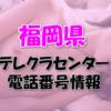 福岡テレクラセンター情報