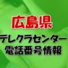 広島テレクラセンター情報