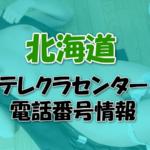 北海道テレクラセンター情報
