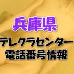 兵庫テレクラセンター情報