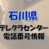 石川県テレクラセンター情報