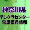 神奈川テレクラセンター情報