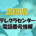 高知県テレクラセンター情報