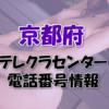 京都府テレクラセンター情報