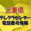 三重県テレクラセンター情報