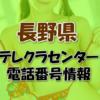 長野県テレクラセンター情報