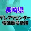 長崎県テレクラセンター情報