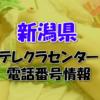 新潟県テレクラセンター情報