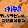 沖縄県テレクラセンター情報