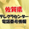 佐賀県テレクラセンター情報