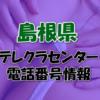島根県テレクラセンター情報