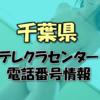千葉県テレクラセンター情報