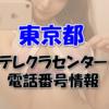 東京都テレクラセンター情報