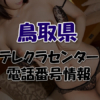 鳥取県テレクラセンター情報