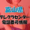 富山県テレクラセンター情報