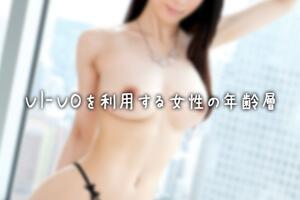VI-VOを利用する女性の年齢層