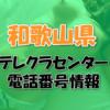 和歌山県テレクラセンター情報