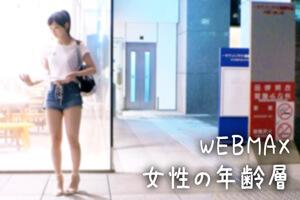 WEBMAXの女性の年齢層