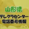 山形県テレクラセンター情報